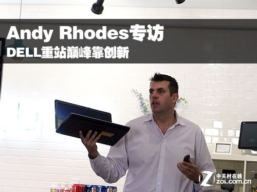 Andy Rhodes专访:DELL重站巅峰靠创新