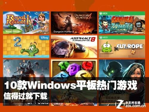 信得过就下载 10款Windows平板热门游戏