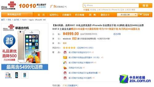 每日机话:广东联通苹果iPhone5s狂降500
