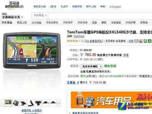 TomTomXXL540S亚马逊售783.3元