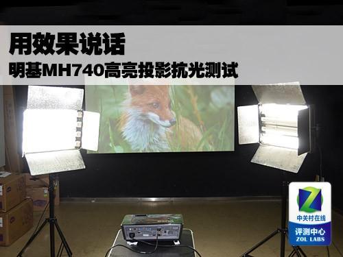 用效果说话 明基MH740高亮投影抗光测试