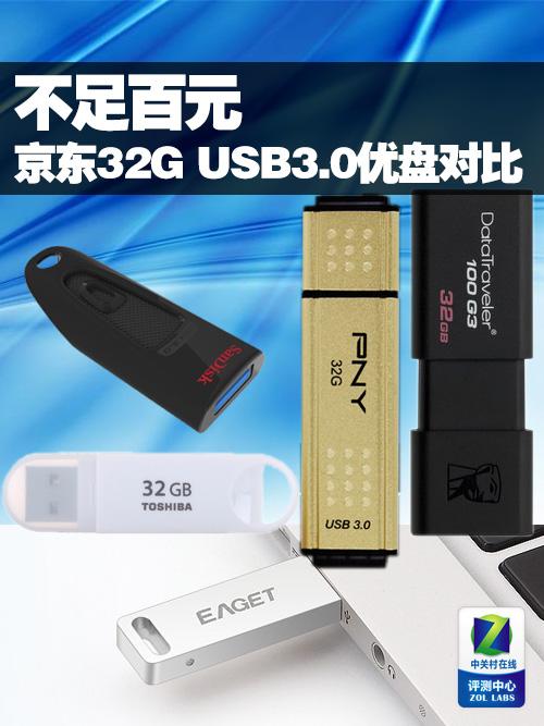 不足百元 京东热销32GB USB3.0优盘对比