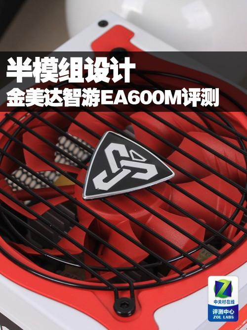 半模组设计 金美达智游EA600M电源评测