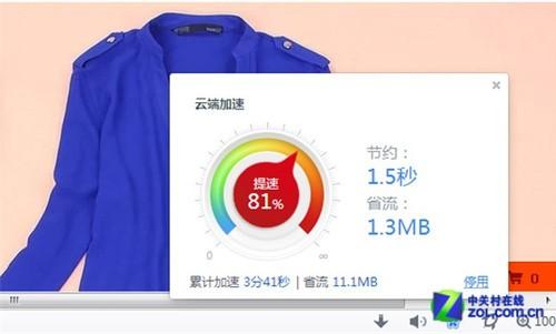 穿越屏幕超越快感 UC浏览器电脑版发布