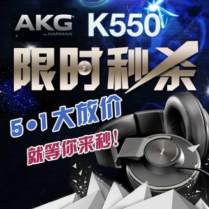 AKG K550发烧耳机五一限时限量促销