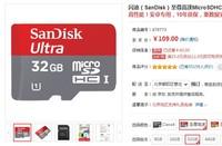109元可预订 闪迪32GB内存卡京东促销