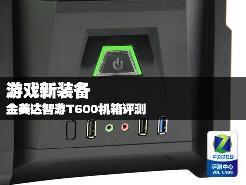 游戏新装备 金美达智游T600机箱评测