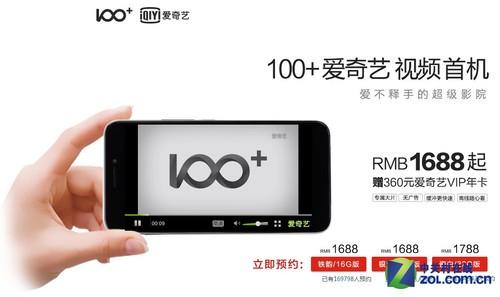 影音娱乐表现出众 100+爱奇艺手机评测