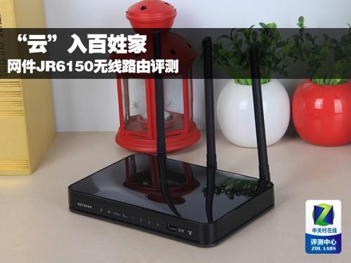 """""""云""""入百姓家 网件JR6150无线路由评测"""