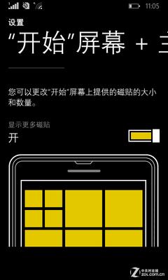 不逊安卓 双卡WP8.1诺基亚Lumia630评测