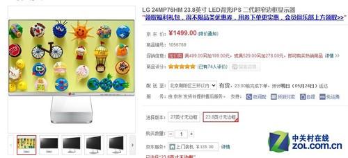 二代超窄边框 LG时尚液晶京东1499元
