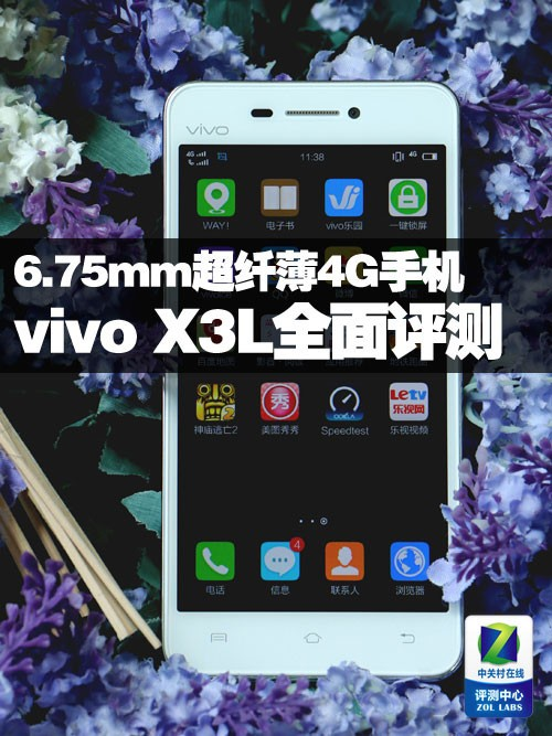 6.75mm超纤薄4G顺手机 vivo X3L片面评测