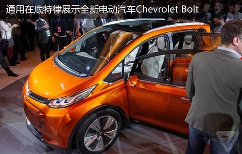 通用新一代电动汽车Chevrolet Bolt亮相