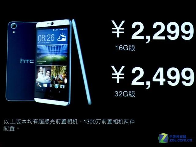 HTC Desire 826按照ROM分为两个版本,16GB版售价2299元,32GB版售价2499元。两个版本的HTC Desire 826均有UltraPixel前置摄像机与1300万像素前置摄像机两种可选,前置摄像头的差异不会影响售价。