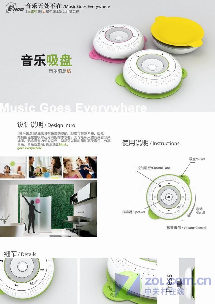 【高清圖】三諾杯工業設計大賽獲獎作品賞(組圖)圖片