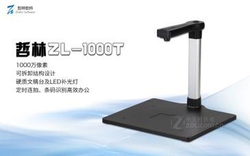 【哲林官网介绍】哲林扫描仪哲林(中国)公司简介-zol
