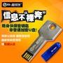 隐身侠加密U盘8G创意金属高速个性加密钥匙加密狗加密软件钥匙型-钥匙8G