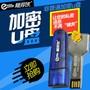 隐身侠加密U盘32G创意金属高速个性加密钥匙加密狗加密软件-钥匙型32G