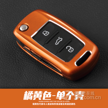 魅酷 大众钥匙包 polo朗逸新速腾途观新帕萨特钥匙套专用 改装钥匙铝