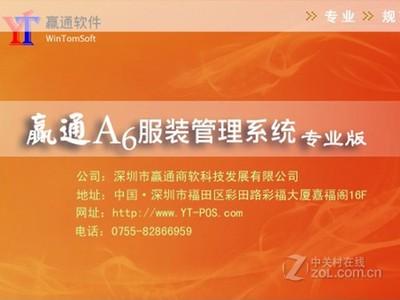 赢通软件 A6服装专业版