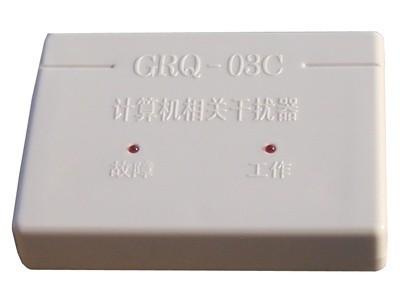 勤思 计算机相关干扰器GRQ-03C