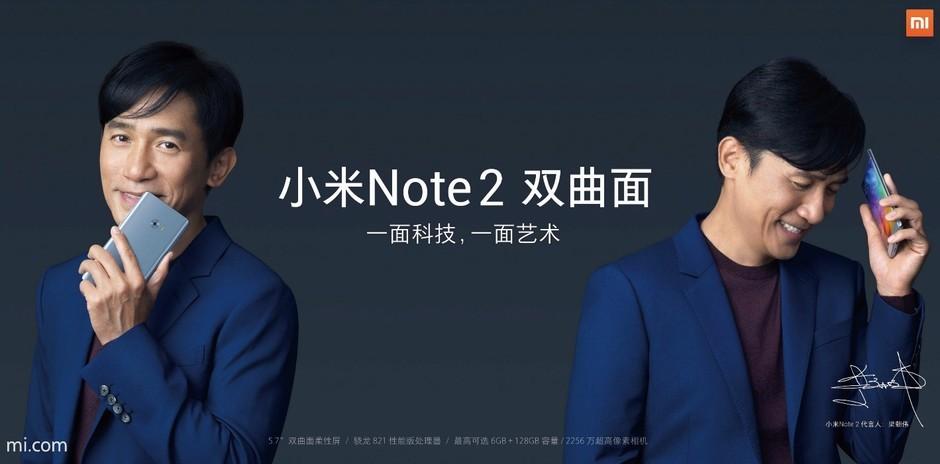 而更大牌的明星还在后面,小米Note 2发布会上还请来了梁朝伟。