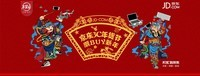 京东3C年货节