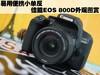 易用便携小单反 佳能EOS 800D外观图赏