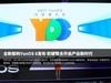 YunOS 6发布会全程回顾