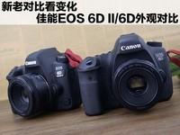 新老看变化 佳能EOS 6D II/6D外观对比