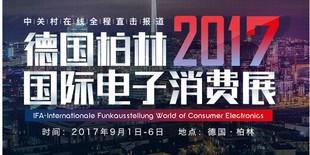 IFA_2017IFA德国柏林国际电子消费展会【全程直播】