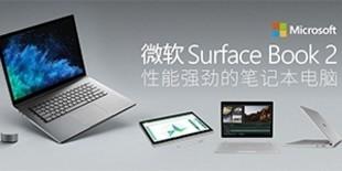微软Surface Book 2 性能强劲的笔记本电脑