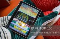 巅峰TOP10:外媒评2018最佳2合1平板PC