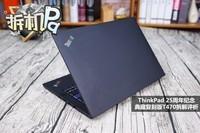 复刻经典 ThinkPad 25周年纪念机拆解评析