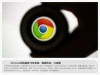 PC新闻周刊:Chrome浏览器将迎十年大变革