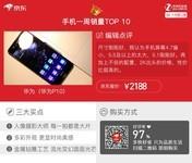 京东一周销量榜 华为P20 Pro已强势登顶