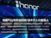 荣耀Play发布会回顾 技术吓人价格感人