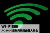 Wi-Fi制霸 AC2600级别无线路由器大集合