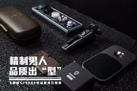 """精制男人品质出""""型"""" 飞利浦SP9880电动剃须刀图赏"""