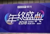 攀升十年 2018年终盛典武汉隆重举行