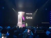 三星Galaxy Fold(12GB/512GB/全网通)发布会回顾3