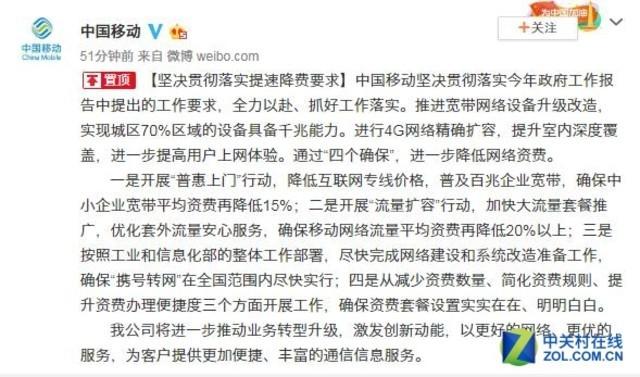 "深圳IT�W�蟮�:中��移��:�_保""�y��D�W""全���M快��行"
