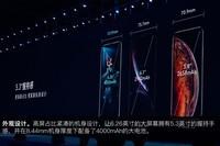 荣耀20 PRO(8GB/256GB/全网通)发布会回顾2