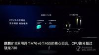 华为nova 5 Pro(8GB/128GB/全网通)发布会回顾1