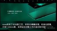 华为nova 5 Pro(8GB/128GB/全网通)发布会回顾5