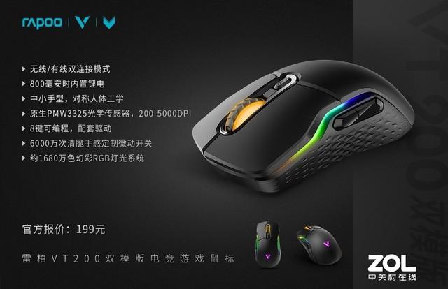 快3奖金是多少,黑科技玩操作 雷柏VT200双模版RGB游戏鼠标上市
