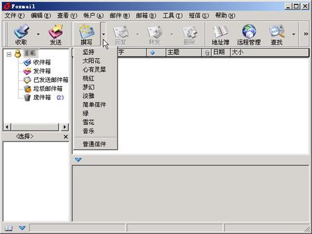 foxmail 7.1 模板