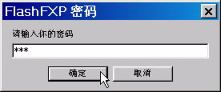 我的站点你别看 快速锁住FlashFXP
