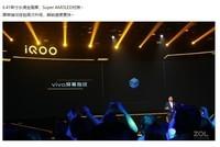 vivo iQOO Pro(8GB/128GB/5G全网通)发布会回顾3
