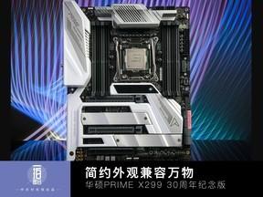 简约外观兼容万物 华硕PRIME X299 30周年纪念版